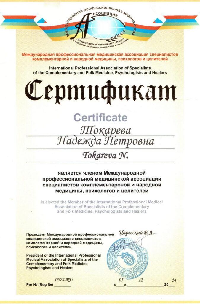 Надежда Петровна Токарева