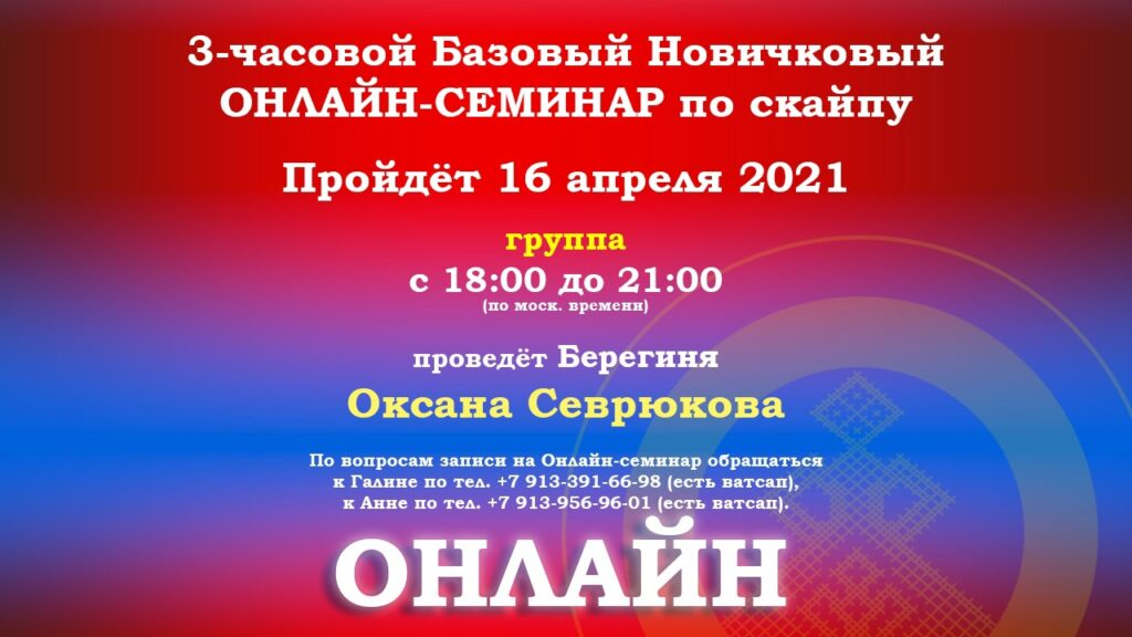 16 апреля 3-часовой Новичковый ОНЛАЙН-семинар по скайпу